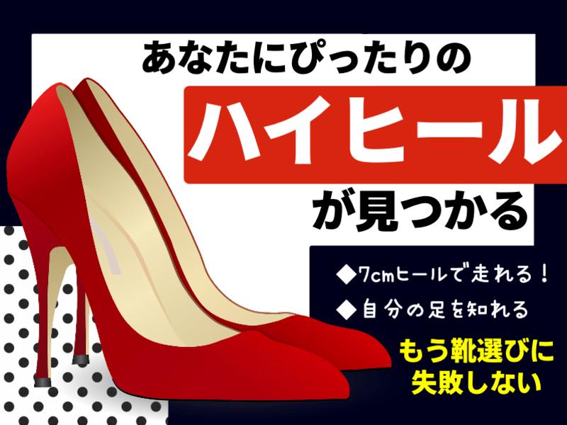 痛くないパンプス🥿歩きやすいヒール👠の靴を見つける方法💛の画像