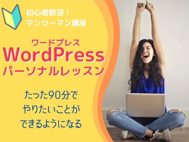 【初心者歓迎】ワードプレス個別レッスン!できるようになる90分の画像