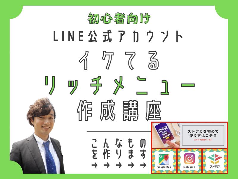 LINE公式アカウントのイケてるリッチメニューの作り方★初心者向けの画像
