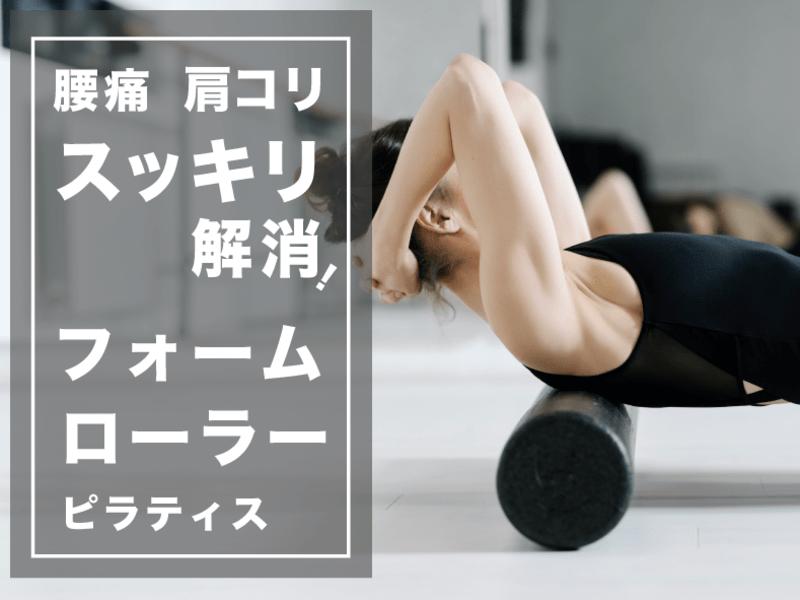 【肩痛&腰痛撃退】フォームローラー ストレッチオンライン(土9時)の画像
