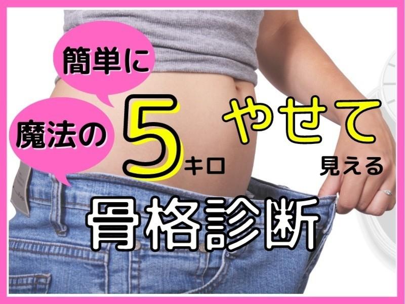 【オンライン1000円】簡単に5キロ痩せて見える魔法の骨格診断の画像