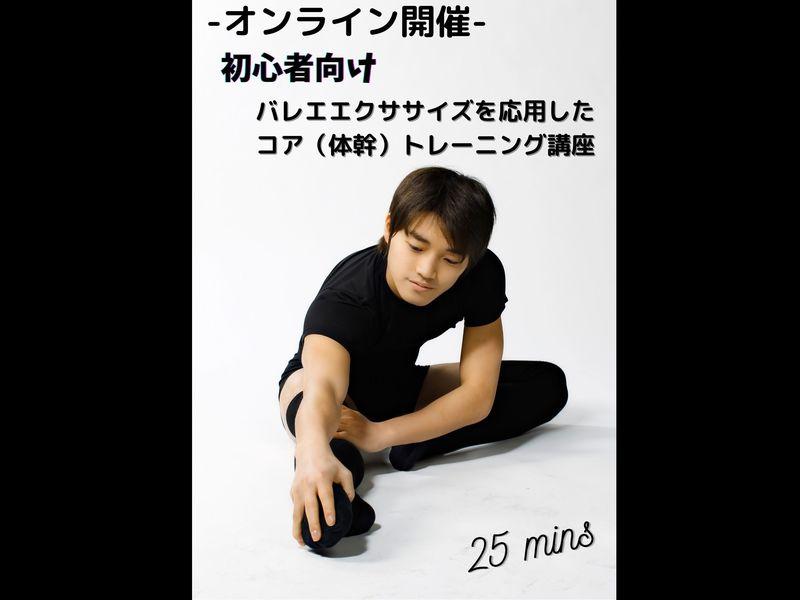 初心者大歓迎!バレエエクササイズを応用したコア(体幹)トレーニングの画像