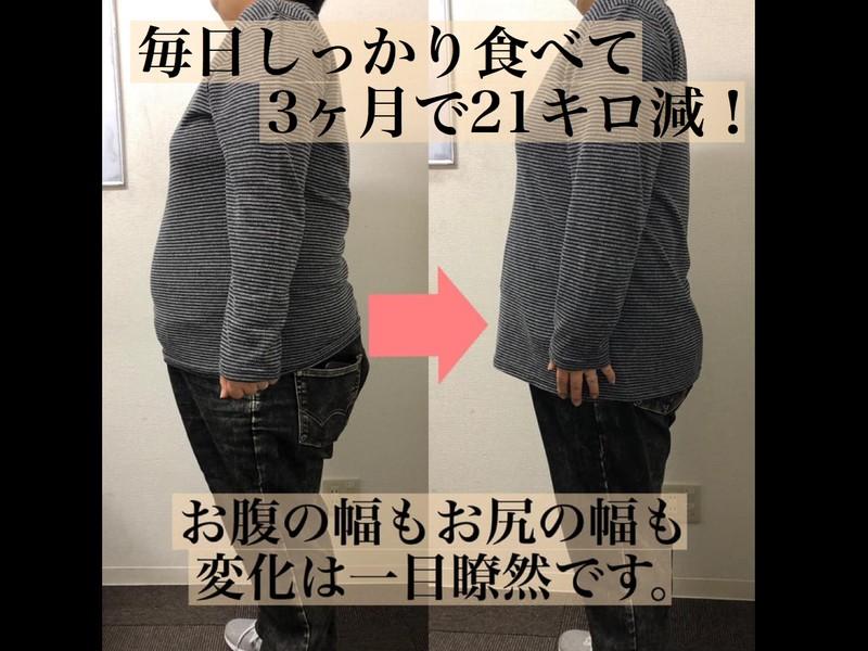 ご自宅で手軽に学べる!脳科学で痩せる体型コントロールセミナーの画像
