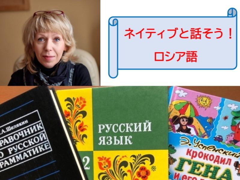 【ロシア語】ネイティブと話そう!ロシア語オンラインレッスンの画像