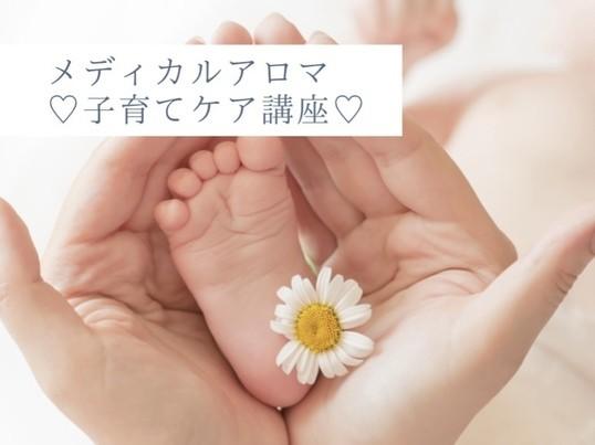 オンラインで学ぶ♡メディカルアロマで子育てケア講座♡の画像