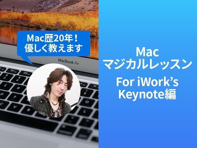 Macマジカルレッスン For iWork's [Keynote]の画像
