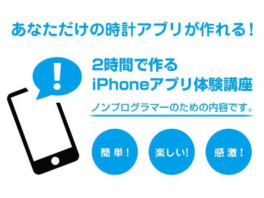 90分でiPhoneアプリが完成!自分だけの時計アプリを作ろう。の画像