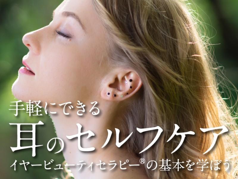 鍼灸師が教える手軽にできる耳のセルフケア・イヤービューティセラピーの画像