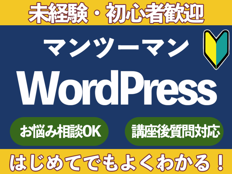 【オンライン】WordPressお悩み相談⭐︎マンツーマン講座の画像