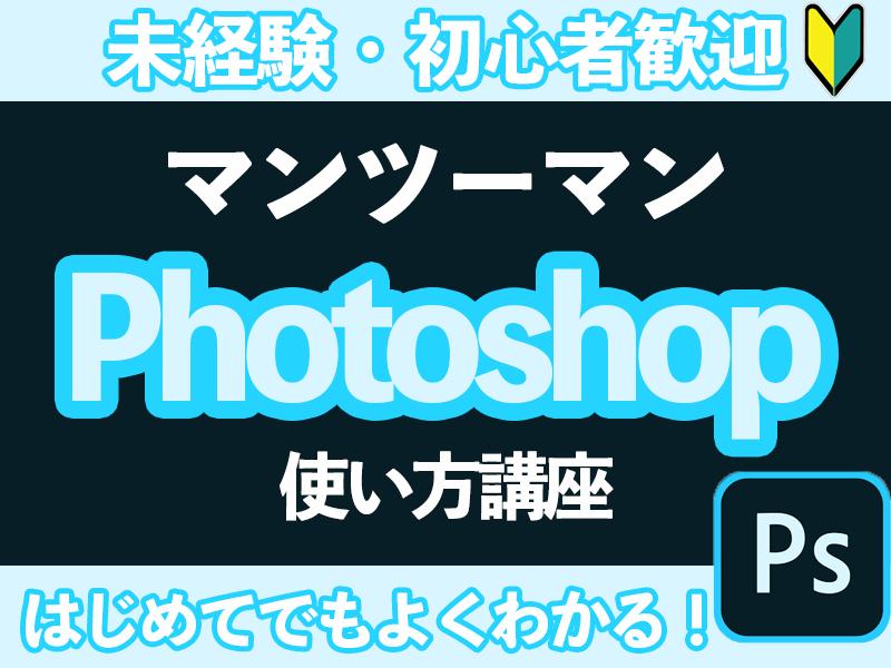 【オンライン】はじめてのPhotoshop講座⭐︎初心者歓迎の画像