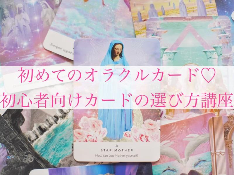 はじめてオラクルカード選びのコツ♡の画像