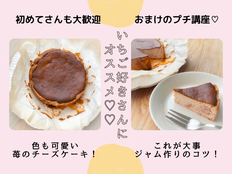 【おまけ付】お家で作る季節のBAKE!~苺スイーツ・ジャム作り~の画像