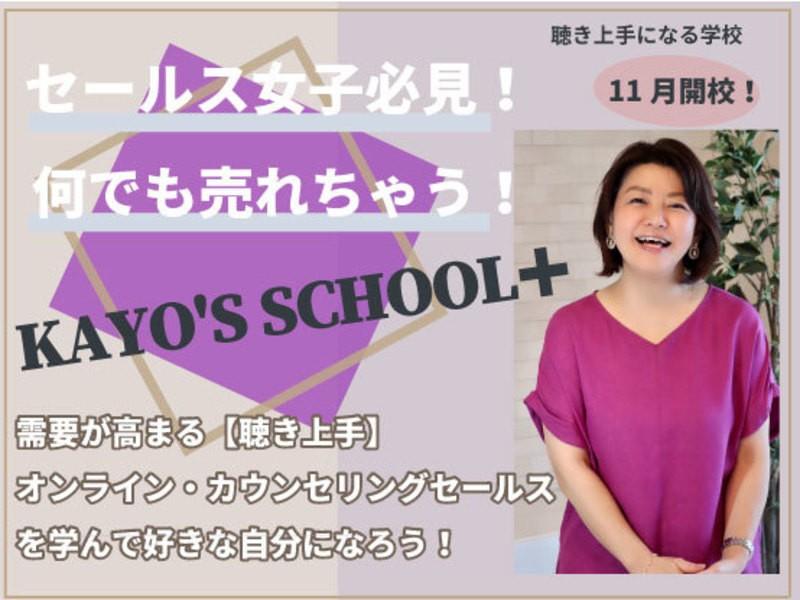 女性限定!【聴き上手】になるスキルを学ぶ学校!の画像