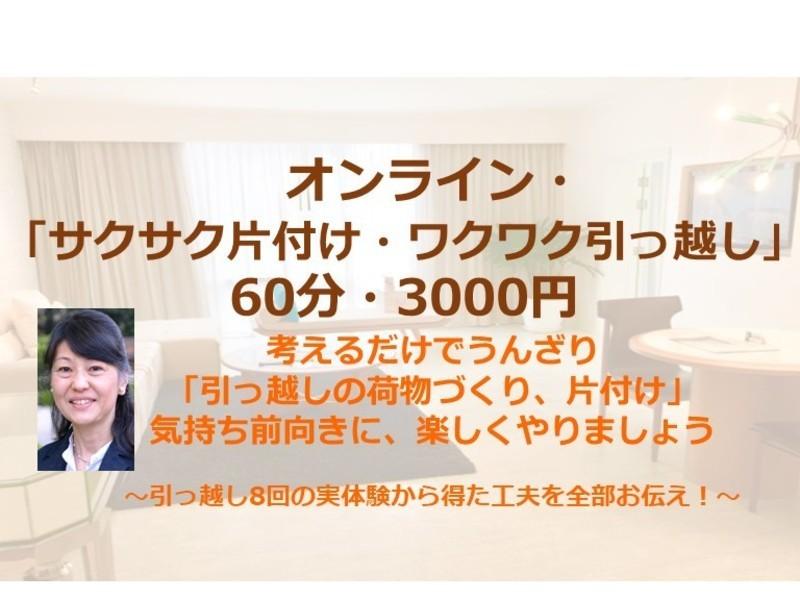 オンライン・サクサク片付け・ワクワク引っ越し・60分・3000円の画像