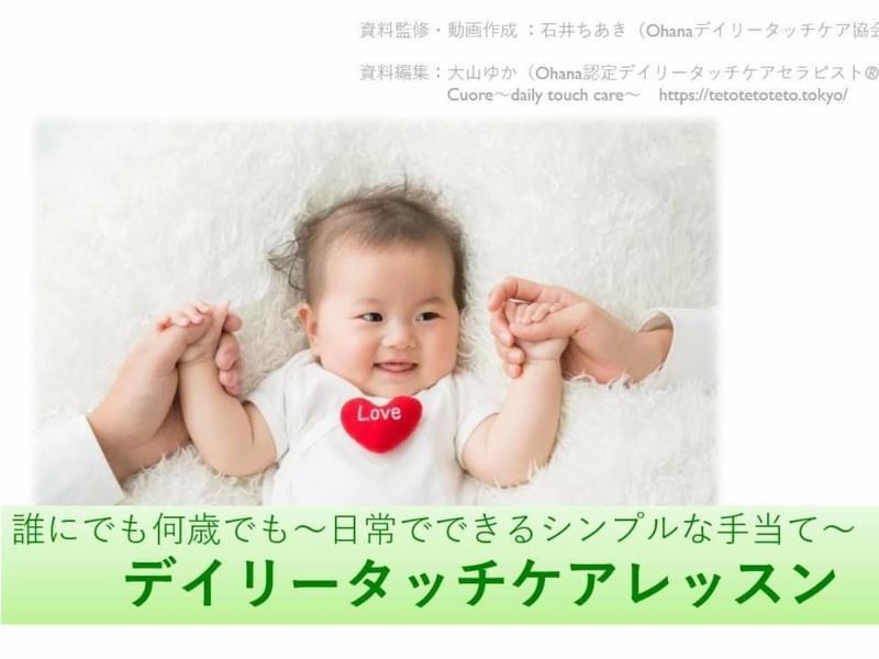 産後2ヶ月からOK!上の子もご一緒OK!タッチケアと自分発見ワークの画像