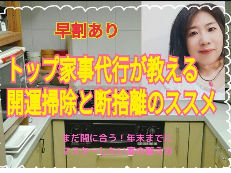 【マンツーマン講座】トップ家事代行が教える開運掃除と断捨離のススメの画像