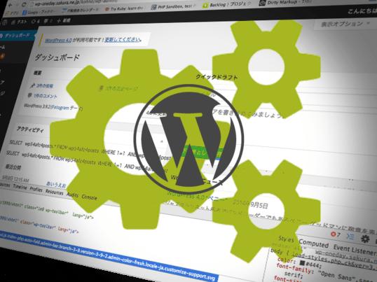 【名古屋】WordPress講座【カスタマイズ・機能編】の画像