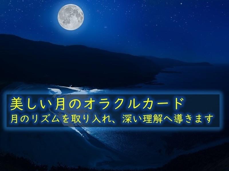 美しい月のオラクルカード。月のリズムを取り入れ、深い理解へ導きますの画像