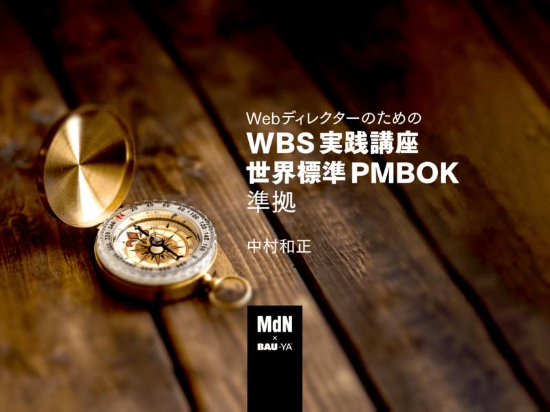 WebディレクターのためのWBS実践講座 世界標準PMBOK準拠の画像