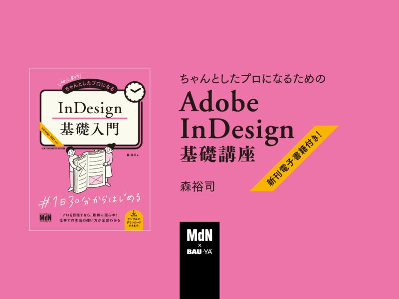 ちゃんとしたプロになるためのAdobe InDesign 基礎講座の画像