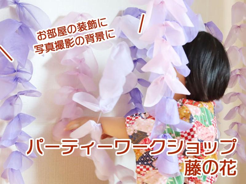 和の飾りつけ 藤の花を作ろうの画像