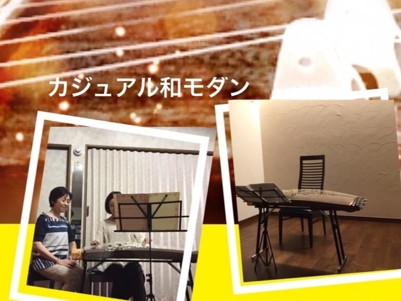 【初めてでも弾ける】気軽で楽しい『現代琴』1dayレッスンの画像