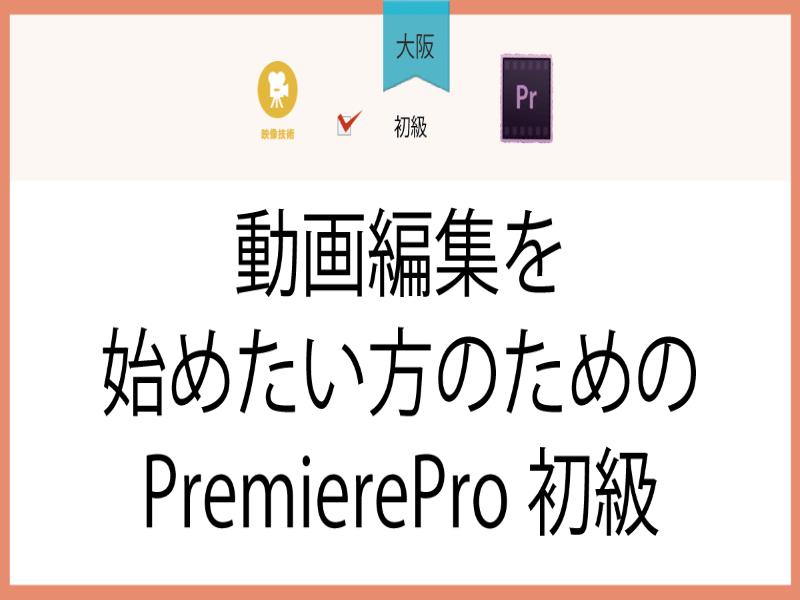 【大阪】動画編集を始めたい方のためのPremierePro初級の画像