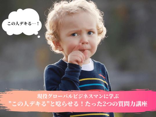 """【オンラインあり】一瞬で""""デキる""""人になる!大質問力養成講座の画像"""