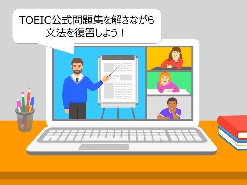 TOEICで700点以上取得!公式問題集を通じ文法を復習する講座の画像