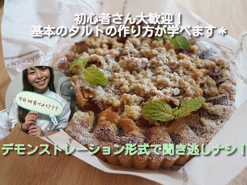 【オンライン✖️初心者さん大歓迎】アップルクランブルタルトの画像