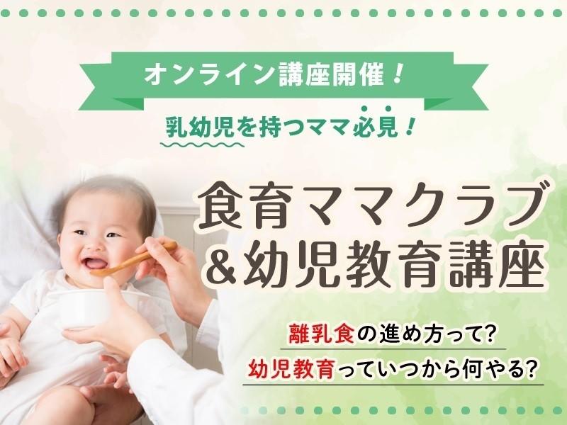 [コラボ]離乳食や幼児食!英語や絵本!食育ママクラブ&幼児教育講座の画像