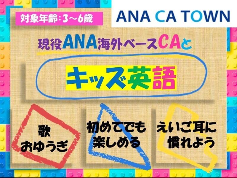 ANA海外CA(台湾)が教えるキッズ英語/3-6歳対象/グループの画像