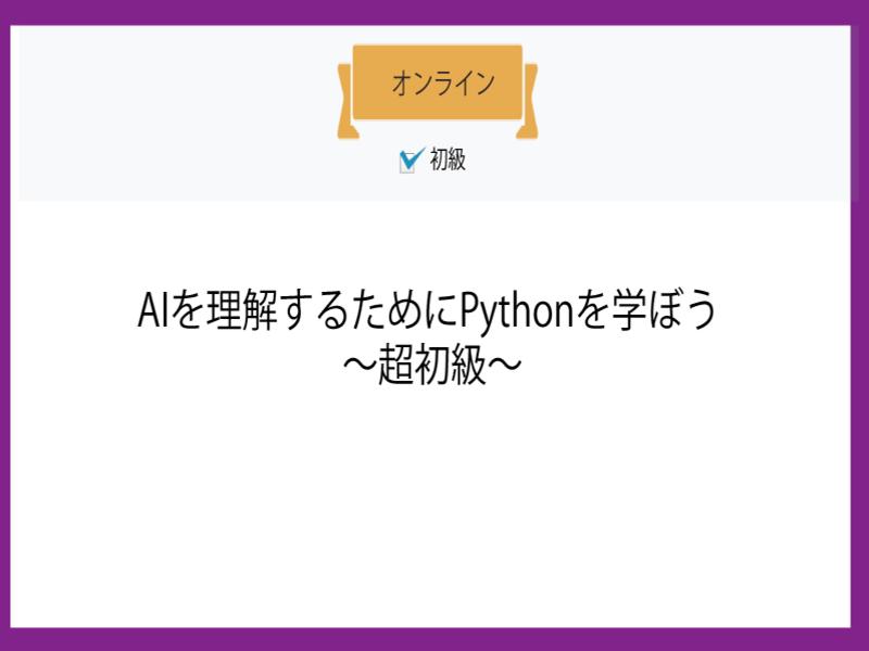 【オンライン】AIを理解するためにPythonを学ぼう ~超初級~の画像