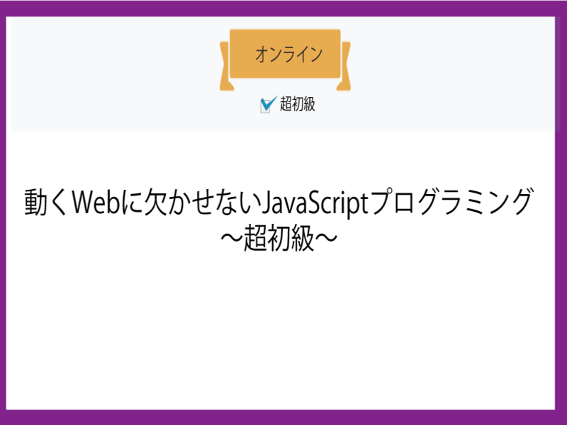 【オンライン】Webに欠かせないJavaScriptプログラミングの画像