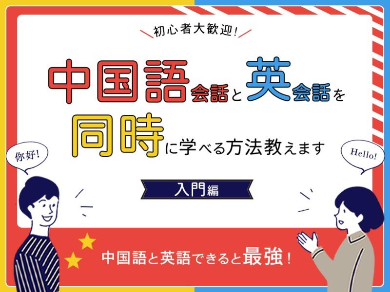【入門編】中国語会話と英会話を同時に学ぶ!初心者歓迎の方法教えますの画像