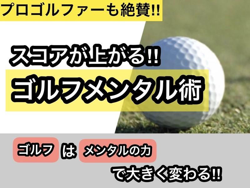 ☆プロゴルファーも絶賛☆ゴルフメンタルセミナー ベーシック編の画像