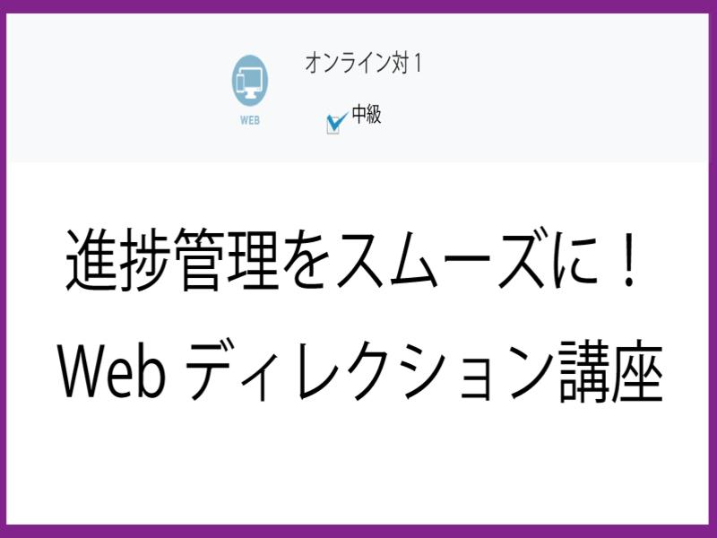 【オンライン対1】進捗管理をスムーズに!Webディレクション講座の画像