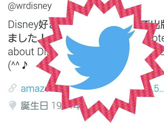 【Twitter】集客プロモーション講座!!の画像