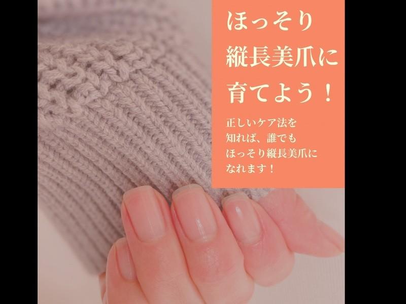 爪コンプレックスを解消!「すらっと縦長美爪」の作り方講座の画像