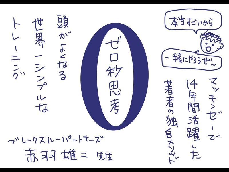 1月限定満席感謝☆3週間で劇的変化のメモ術『ゼロ秒思考』朝活☆の画像
