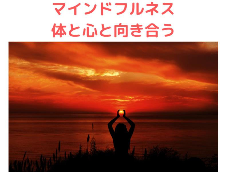 自分の心と体に向き合う時間を作ろう~瞑想で心と体と向き合おう~の画像