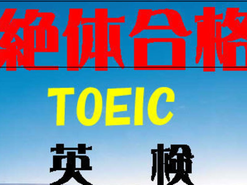 英検やTOEICの合格を目指そう!の画像