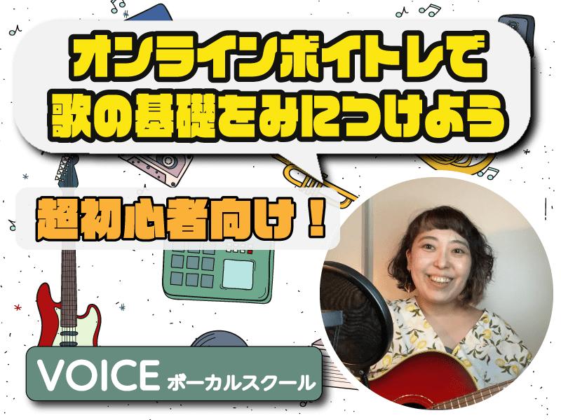 【超初心者向け】オンラインおうちボイトレで歌の基礎をみにつけよう!の画像