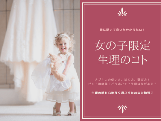 【女の子のママ必見】誰にも聞けない【生理のこと】伝え方セミナー♡の画像