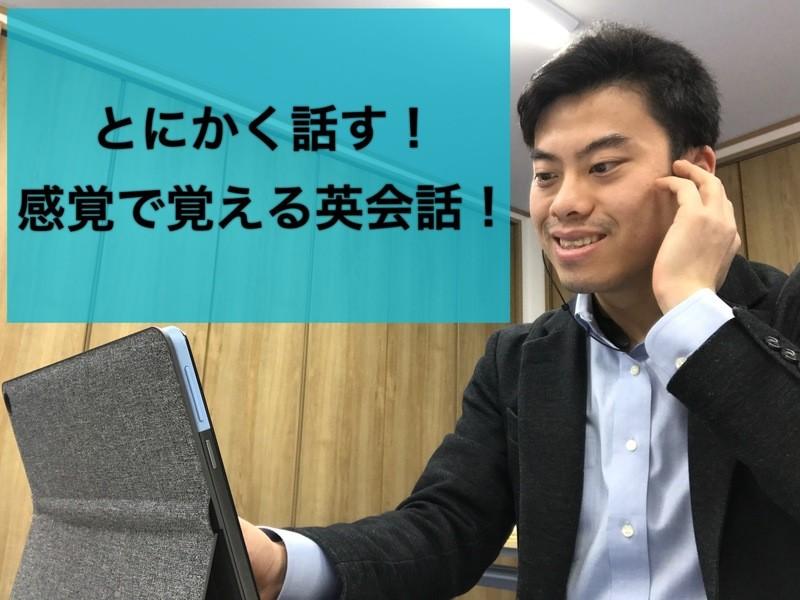 ◎オンライン◎ 初〜中級者向け 言葉に詰まらない英会話!の画像