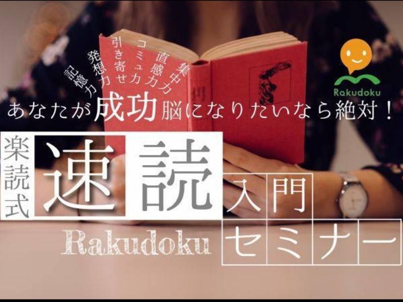 楽読・速読入門体験セミナーの画像