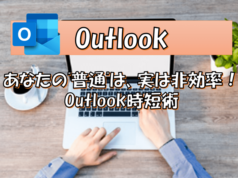"【Outlook時短術】あなたの""普通""は、実は非効率!の画像"