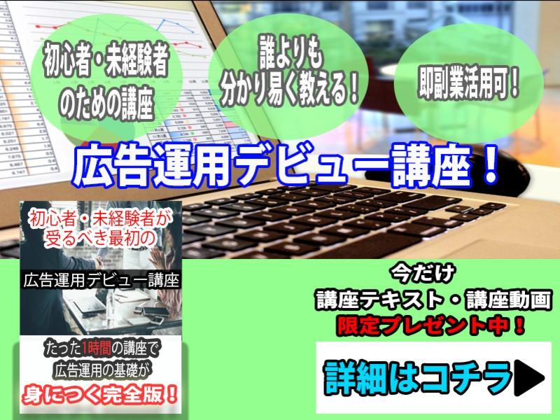 【時代のトレンド】いま1番熱い広告運用デビュー講座!!の画像