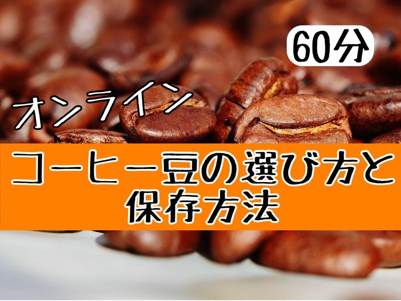 【オンライン】コーヒー豆の選び方と保存方法の画像