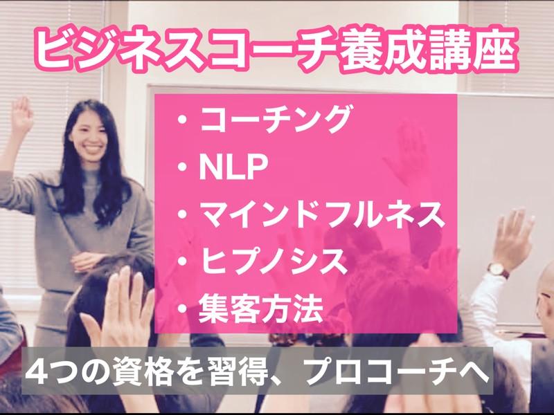 ビジネスコーチ養成講座 第2期 @渋谷・新宿の画像